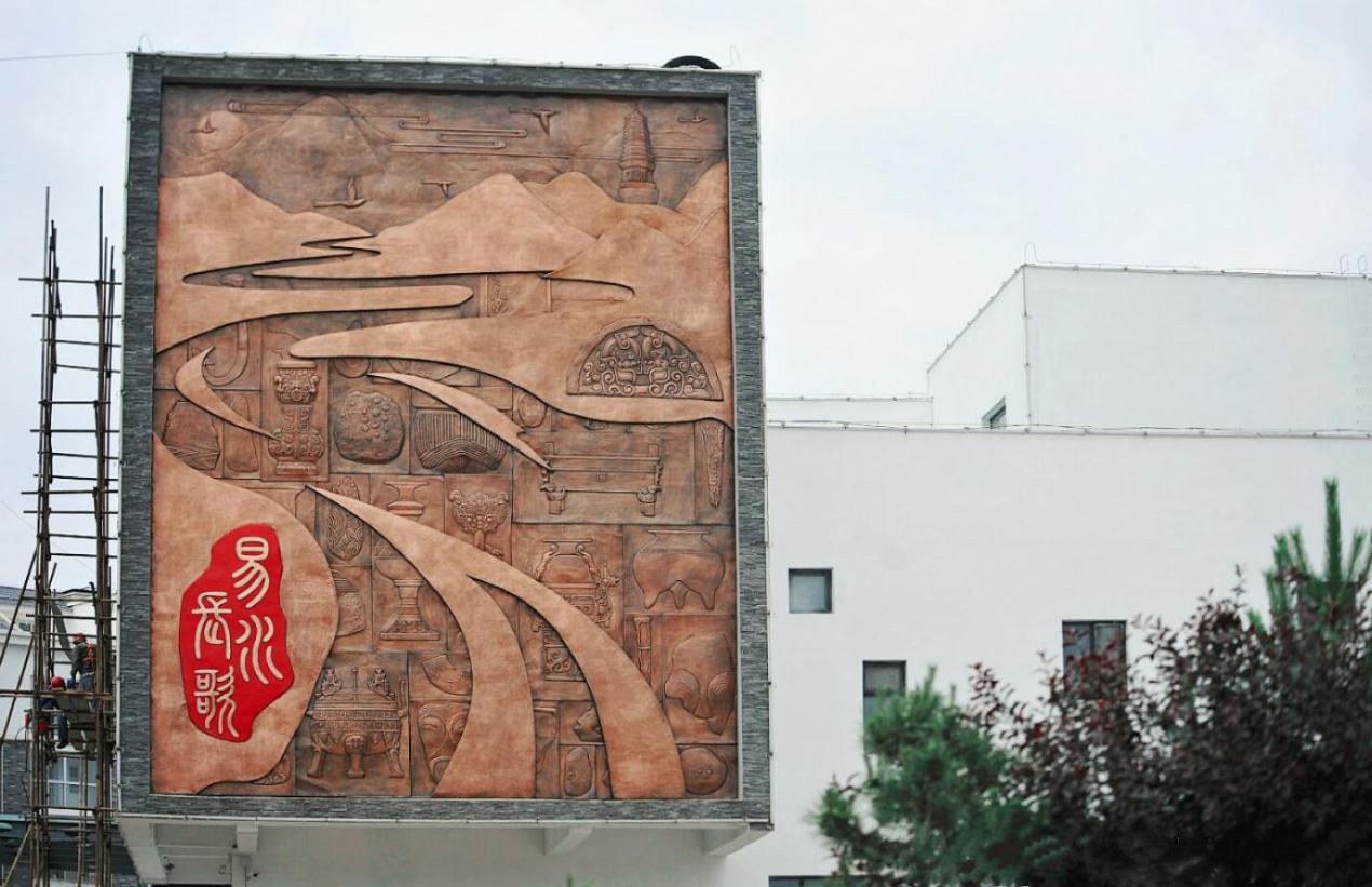 易县博物馆浮雕