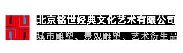 北京铭世经典文化艺术有限公司